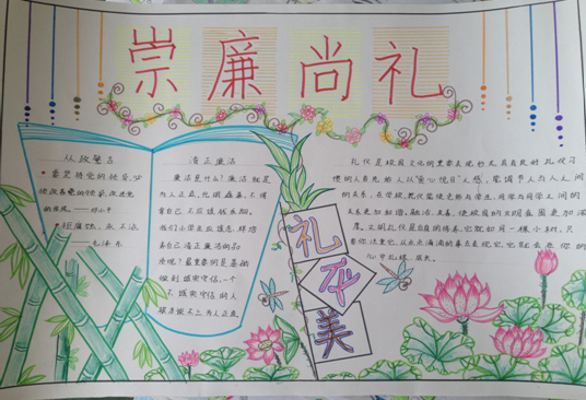 南昌县银河学校举行 廉政文化进校园 活动月 手抄报比赛活动图片